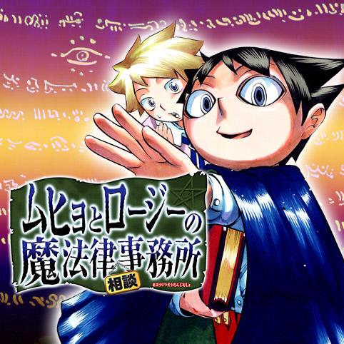 ムヒョとロージーの魔法律相談事務所の画像 p1_23