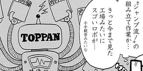 [ジャンプ流!編3]ジャンプの正しい作り方!