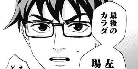 [33話/第弐章]カラダ探し