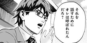 [6話/最終章]カラダ探し