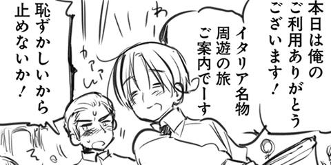 [3話]ヘタリア World☆Stars