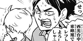 [115回]れっつ!ハイキュー!?