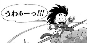 [第4話]DRAGON BALL