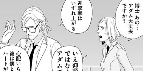 [#3]鉄腕アダム
