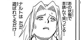 [第5話]NARUTO—ナルト—