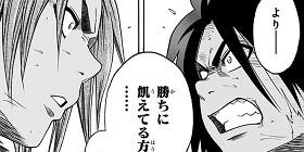 [第9話]火ノ丸相撲