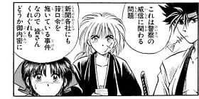 [第9話]るろうに剣心—明治剣客浪漫譚—
