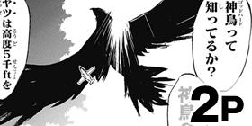 [番外編/1st season]天神-TENJIN- 音速の鷲
