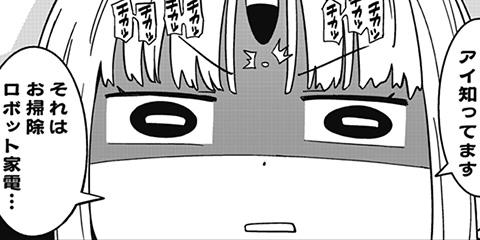[12話]フルチャージ!! 家電ちゃん