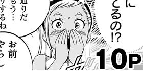 [4コマ船内日誌1]彼方のアストラ