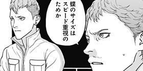 [#9]鉄腕アダム