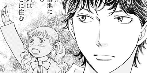 [18話]花のち晴れ〜花男 Next Season〜