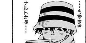 [第21話]NARUTO—ナルト—