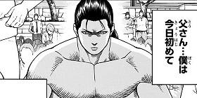 [第23話]火ノ丸相撲