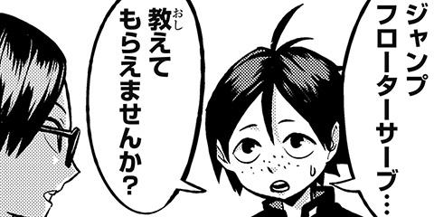 [23回]れっつ!ハイキュー!?