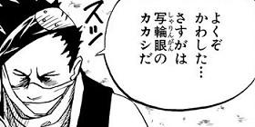 [第26話]NARUTO—ナルト—