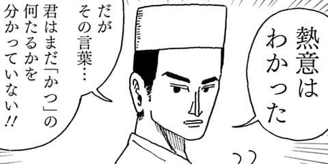 [28話]とんかつDJアゲ太郎