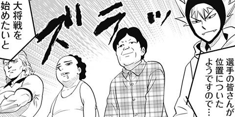 [25話]フードファイタータベル