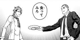 [第26話]食戟のソーマ