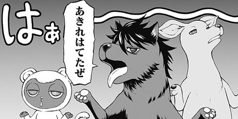 [30話]マイアニマル