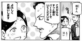 [第37話]背すじをピン!と~鹿高競技ダンス部へようこそ~