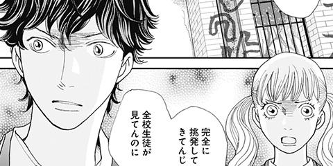 [33話]花のち晴れ〜花男 Next Season〜