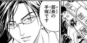 [第41話]テニスの王子様