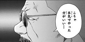 [第41話]火ノ丸相撲