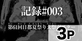 [記録#003]サマータイムレンダ