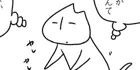[1265回]猫田びより
