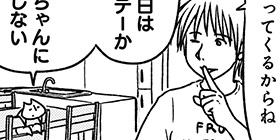 [1270回]猫田びより