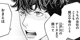 [69話]花のち晴れ〜花男 Next Season〜