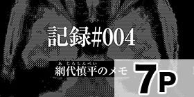 [記録#004]サマータイムレンダ