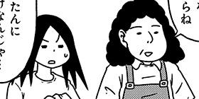 [1311回]猫田びより