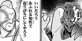 [第243話]キン肉マン (38巻以降〜、週プレ連載シリーズ)