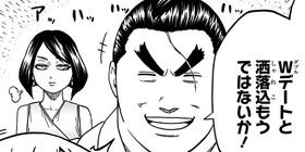 [第172話]火ノ丸相撲