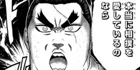 [第173話]火ノ丸相撲