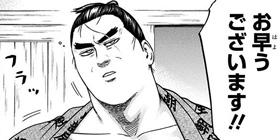 [第176話]火ノ丸相撲