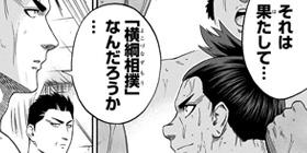 [第178話]火ノ丸相撲