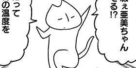 [1331回]猫田びより