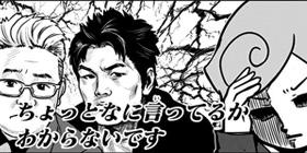 [22話]トマトイプーのリコピン