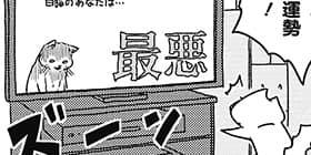 [1413回]猫田びより