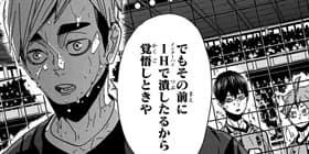 [第291話]ハイキュー!!