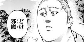 [第180話]火ノ丸相撲