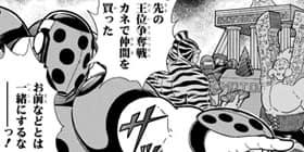 [第255話]キン肉マン (38巻以降~、週プレ連載シリーズ)