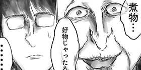 [5話]邪図