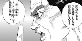 [第123話]BUNGO—ブンゴ—