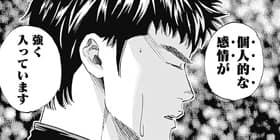 [第62話]BUNGO—ブンゴ—