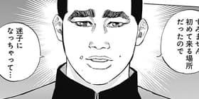 [第90話]BUNGO—ブンゴ—