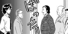 [第4話]王様の仕立て屋〜サルト・フィニート〜